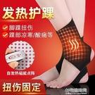 發熱腳踝套腳腕固定恢復自發熱磁護腳踝保護套專業女【全館免運】