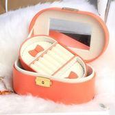 首飾盒帶鎖公主歐式韓國小巧便攜式首飾珠寶盒戒指首飾品收納盒子·樂享生活館