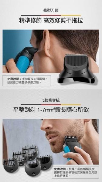 【信源】德國百靈 新三鋒電鬍刀造型駔 3010BT-藍