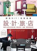 (二手書)配色 DIY!我家就像設計旅店:用對方法訂出色彩計劃,變出時尚、溫馨、獨特..