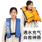 便攜式成人全自動充氣式救生衣專業釣魚氣脹式船用手動充氣救生衣『新佰數位屋』