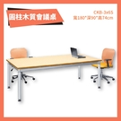 CKB-3x6S 圓柱會議桌 水波文 洽談桌 辦公桌 不含椅子 學校 公司 補習班 書桌 多功能桌 桌子