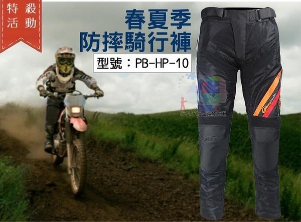 【尋寶趣】春夏季透氣防摔褲(EVA護腰+護膝) 重機/摩托車/賽車 SWAT可參考 PB-HP-10