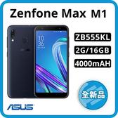 【全新品】ASUS ZENFONE MAX (M1) ZB555KL 2G/16GB 大電量超耐用