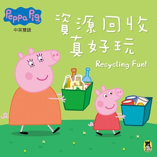 粉紅豬小妹:資源回收真好玩 小熊圖書 (購潮8)