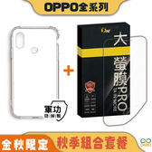 【超值組合999】OPPO 系列 大螢膜PRO 螢幕保護膜 (亮 / 霧) + 軍功防摔手機殼