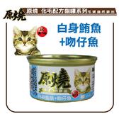 【力奇】原燒貓罐(除毛球)-白身鮪魚+吻仔魚-80g-24元/罐 可超取(C182C02)