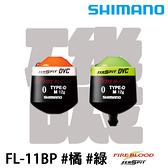 漁拓釣具 SHIMANO FL-11BP #橘/#綠 [替換式阿波]