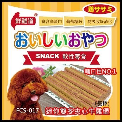 *WANG*【FCS-017】台灣鮮雞道-軟性零食《迷你雙冬夾心牛雞堡-長棒》235g