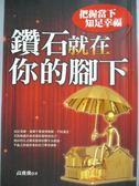 【書寶二手書T2/心靈成長_NCU】鑽石就在你的腳下:把握當下 知足幸福_高飛飛