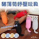 貓薄荷紓壓玩具 紓壓玩具 寵物紓壓玩具 貓玩具 貓薄荷 貓薄荷玩具 造型玩具 貓舒壓 寵物玩偶