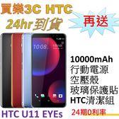 HTC U11 EYEs 手機64G,送 10000mAh行動電源+空壓殼+玻璃保護貼+清潔組,24期0利率