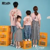 一家三口四口親子裝夏裝2020新款潮高端母女裝洋氣母子裝短袖t恤 伊芙莎