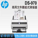 EPSON DS-970 商用文件饋紙式掃描器