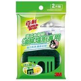 百利菜瓜布架組(餐廚專用海綿菜瓜布2入+無痕防水菜瓜布收納架)-綠色