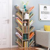 書架簡易書架落地樹形兒童小書櫃簡約現代省空間組裝桌上架igo 夏洛特居家