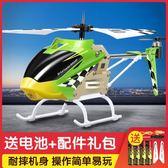 遙控飛機玩具直升飛機無人機航模充電耐摔懸浮迷你玩具飛機 免運直出交換禮物