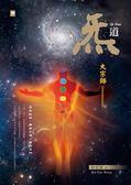 炁道:大宗師/Qi Dao:Grandmaster(中英對照)