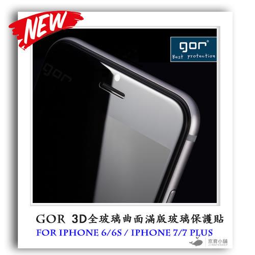 GOR 全玻璃 iPhone XS Max XR X 8 7 6s Plus 3D滿版保護貼 螢幕保護貼 鋼化玻璃貼