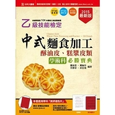乙級中式麵食加工(酥油皮糕漿皮類)學術科必勝寶典2