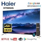 【Haier 海爾】75型4K HDR 安卓9.0 智慧電視 H75S5UG (含基本安裝)