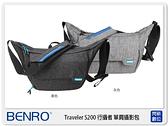 【分期0利率,免運費】BENRO 百諾 TRAVELER S200 行攝者 側背 單肩 相機包 攝影包 (公司貨)