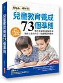 (二手書)兒童教育養成73個準則:教育專家教你輕鬆掌握學齡兒童的內心、情緒與認..