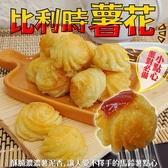 【海肉管家】比利時薯花X1包(250g±10%/包)