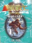 【書寶二手書T5/一般小說_ADI】聖獸戰士3孤山巨人艾克塔_亞當布萊德