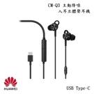 【高飛網通】 HUAWEI 華為 CM-Q3 主動降噪入耳立體聲耳機 (USB Type-C) 免運 台灣公司貨 原廠盒裝