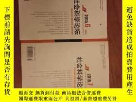 二手書博民逛書店罕見社會科學論壇2015.06-07兩本合售(總283-282期