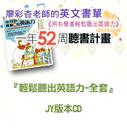 廖彩杏老師書單-『用有聲書輕鬆聽出英語力』全套76本 (JY版本) 限量67折