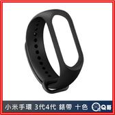 小米手環錶帶 3代 4代 小米錶帶 [M73] 硅膠 單色 簡約 小米 手環錶帶 小米手環 錶帶