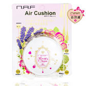 N.A.F極淨光氣墊粉餅-自然膚