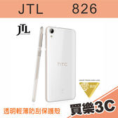 JTL HTC Desire 826 超防刮保護殼 透亮