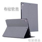 pad2018保護套ipad書本式mini5純色air 4 8平板6五代10.2殼7 可然精品