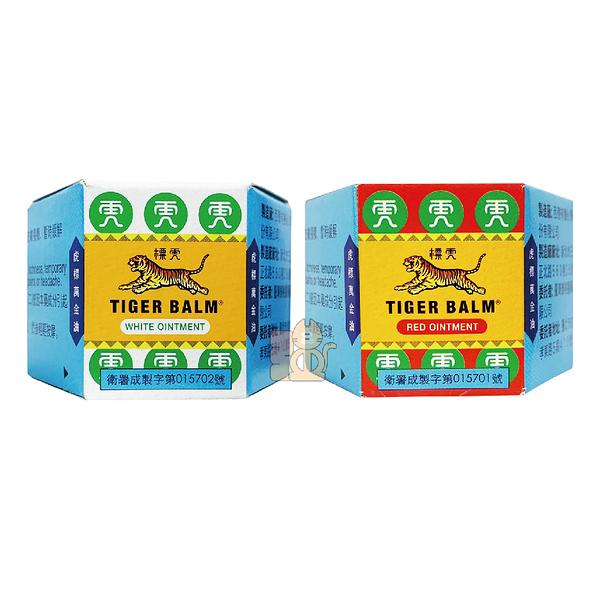 虎標萬金油 (白/紅) 軟膏 10g : 乙類成藥 Tiger Balm
