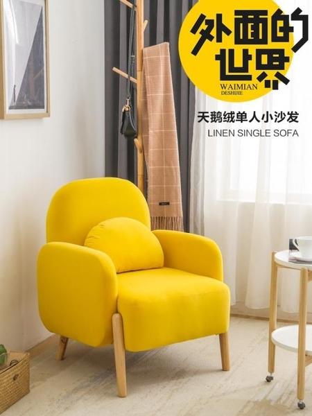 懶人沙發 北歐懶人沙發陽臺休閑靠背椅小戶型現代簡約臥室單人小沙發書房椅