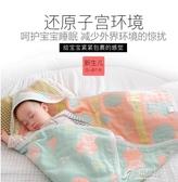 嬰兒被初生嬰兒抱被產房包巾新生兒包被春秋純棉紗布夏季薄款寶寶小被子【快出】