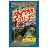 日本KYOWA輪胎清潔 10枚入 ◆86小舖 ◆