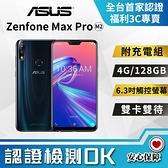 【創宇通訊│福利品】S級9成新上 ASUS ZenFone Max Pro M2/4GB+128GB (ZB631KL)