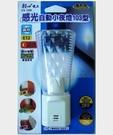 《鉦泰生活館》感光自動小夜燈103型CS-103L