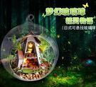 diy小屋精靈物語玻璃球手工拼裝房子模型玩具女生生日禮物DIY手工藝品liv·樂享生活館