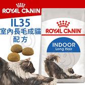 【zoo寵物商城】 FHN 新皇家飼料《室內長毛成貓IL35》4kg