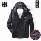 衝鋒衣 戶外衝鋒衣男三合一可拆卸加絨加厚冬季女防水防風外套登山服