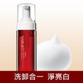 NARUKO紅薏仁超臨界毛孔美白洗卸兩用慕絲150ml