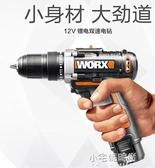 家用電鑽充電式電鑽迷你小型電動螺絲刀WX128多功能電動工具 【快速出貨】