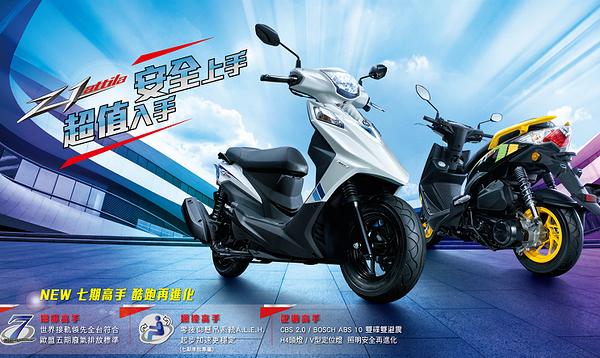 【全聯禮券3000】SYM三陽機車 Z1 attila 125 (七期)雙碟 ABS版 2020新車