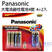 【中將3C】Panasonic 大電流鹼性電池4號 4+2入   .LR03TTS/4B+2R