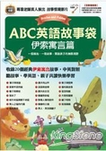 ABC英語故事袋伊索寓言篇